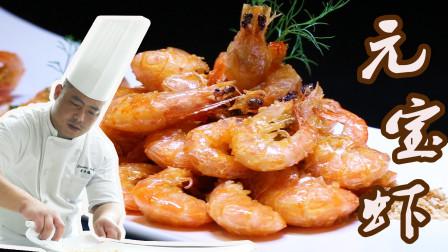 解救没食欲!酸甜口味的元宝虾,肉质细腻,做法太家常!好吃又好学!