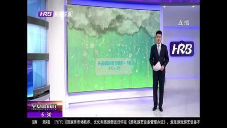 哈尔滨最新天气:多云转雨夹雪,整体气温幅度不大,但风力较大