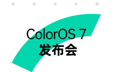 ColorOS7发布,双模5G手机OPPO Reno3首发,至少适配26款老机型