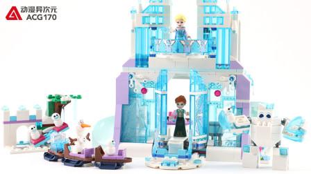 乐高积木 迪士尼冰雪奇缘 43172 艾莎的魔法冰雪城堡
