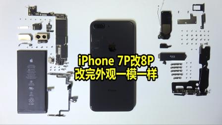 【半个馒头】 iphone7P改8P灰色 改完后外观和真8P一模一样