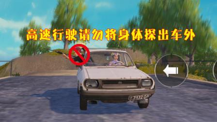 和平精英:揭秘:玩家在高速行驶的车上会不会被击倒?生活中勿试