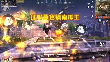 """和平精英:挑战站在""""南瓜王""""上面,玩家尝试征服南瓜王!"""