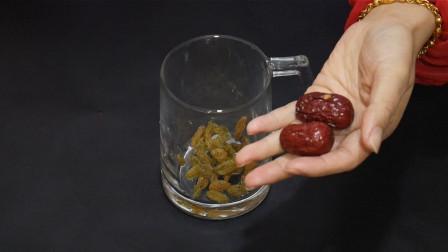 葡萄干和红枣泡水喝,解决了很多男女人的困扰,效果太厉害了