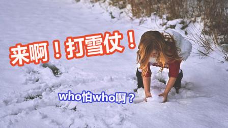 听说你那里下雪了,打雪仗的正确方式你学会了吗?