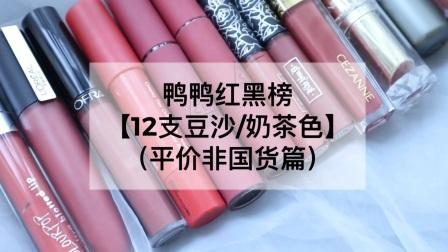 【鸭鸭红黑榜】12支适合素颜涂的豆沙/奶茶色合集|平价学生党|热门口红色号