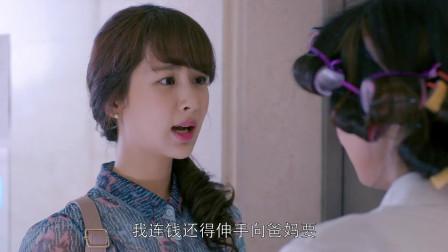 邱莹莹要参加招聘会,樊胜美出马帮她打扮,衣品棒棒哒!