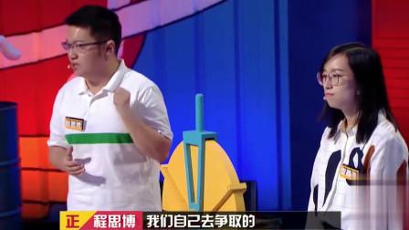 奇葩说:姜还是老的辣!先编后结环节程思博被詹青云反扑,观众为思博打气