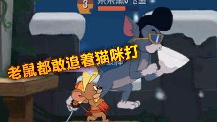 猫和老鼠手游:夭寿了,老鼠都敢追着猫咪打了!