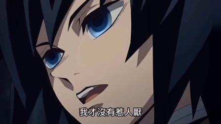 鬼灭之刃:水柱富冈义勇,我才没有惹人厌!