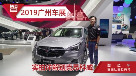 广州车展实拍别克2020款别克昂科威,起售价不到19万-智选车
