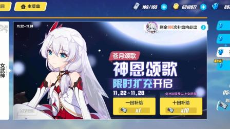 【崩坏3】扩充三十发抽萝莉神恩颂歌!