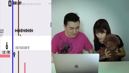 【閱覽注意】絕對不能在轉乘網站輸入「6月6日6時6分」,結果真的不要太恐怖 - 老高與小茉 Mr & Mrs Gao