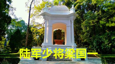 深入实拍广州黄花岗,陆军少将梁国一之墓,深切缅怀革命先驱
