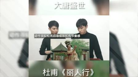 外国人看中国舞蹈:杜甫《丽人行》,大唐盛世!