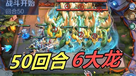 我把王者模拟战打到了50回合!6条大龙,一个击飞就团灭
