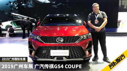 广汽传祺GS4 Coupe亮相 | 2019广州车展