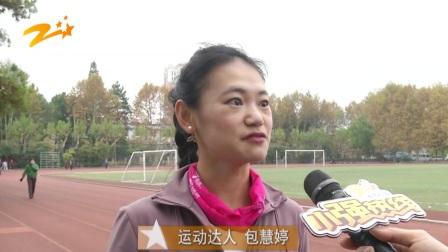 跑步达人包慧婷:在奔跑中遇见另一个自己 小强热线 20191122