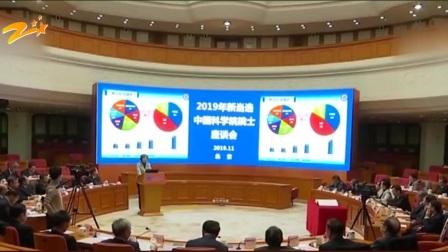 两院新增院士揭榜  浙江7位科学家当选 小强热线 20191122
