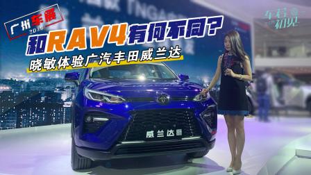 初晓敏:和RAV4有何不同?晓敏体验广汽丰田威兰达-车若初见