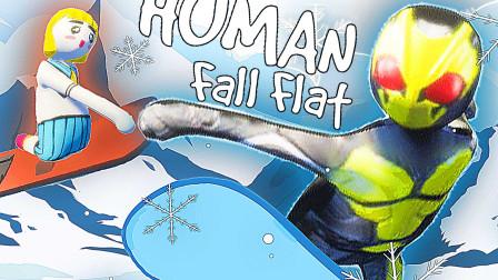 人类一败涂地 全新冰雪关卡!假面骑士01在雪山滑雪! 屌德斯小熙