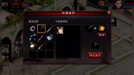 大话西游2:直播炼形6阶龙族仙器,长枪秒变大锤!