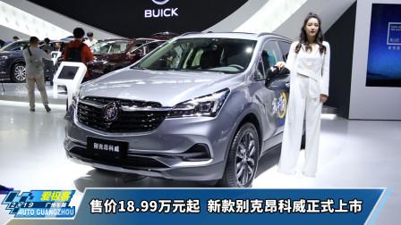 【2019广州车展】售价18.99万元起  新款别克昂科威正式上市