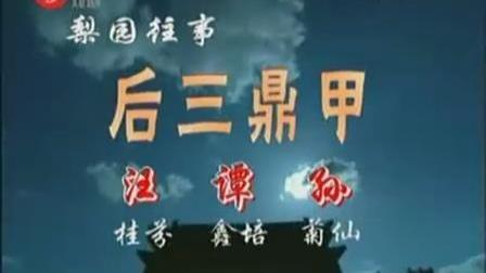 绝版赏析:《后三鼎甲》孙菊仙 谭鑫培 汪桂芬(06)2007