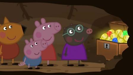 小猪佩奇和小鼹鼠挖到宝藏