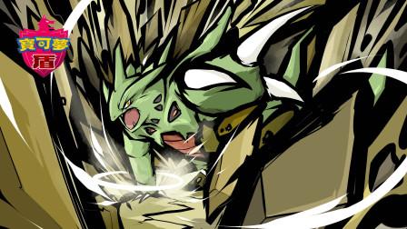 精灵宝可梦:三级极巨巢穴准神兽幼基拉斯进化班基拉!