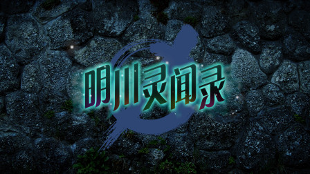 【方块学园】明川灵闻录 预告01★我的世界★