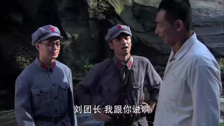 铁血红安:部队派了一个文书给刘铜锣,没料刘铜锣说要读书娃来干嘛