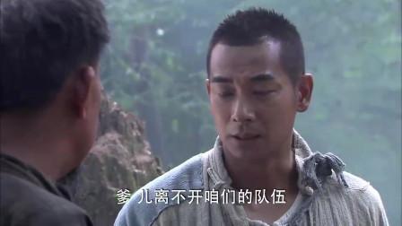 铁血红安:刘铜锣必须离开干爹,去追大部队,干爹依依不舍