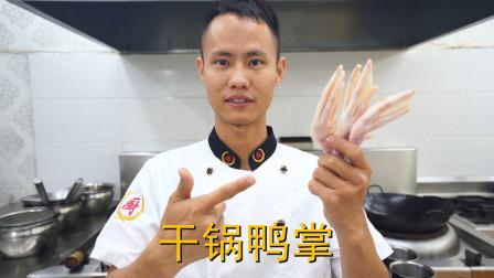 """厨师长教你:""""干锅鸭脚""""的家常做法,边加热边吃全身都暖暖的"""
