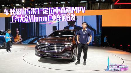 车长超过5米3 定位中高端MPV 上汽大众Viloran广州车展首发-超级试驾