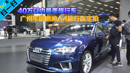 【广州车展】40万以内最美旅行车   广州车展奥迪A4旅行版实拍