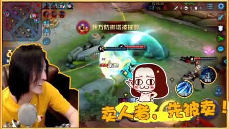 张大仙:凯爹来了我打算把他卖了!大仙:啊!他把我给卖了!