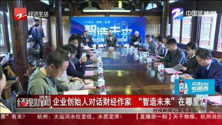 """浙江经视新闻 企业创始人对话财经作家 """"智造未来""""在哪里?"""
