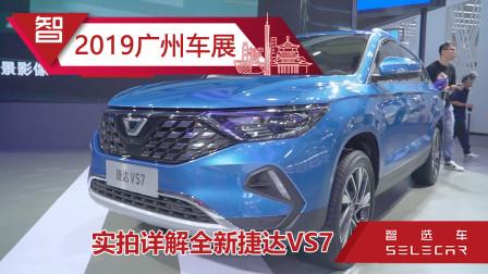 2019广州车展实拍中型SUV捷达VS7,空间实用性强,配1.4T发动机-智选车