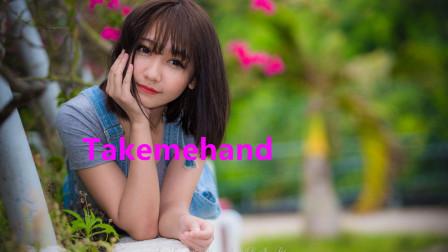推荐给你一首《Take me hand》唱出专业水平,情感细腻,十分经典