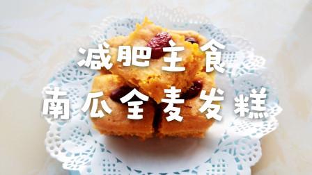 已瘦25斤减脂餐分享:减肥主食,粗粮细做南瓜全麦发糕!