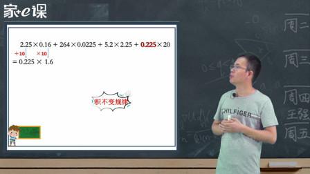 小学五年级数学奥数专题讲解(家e课小学辅导视频)