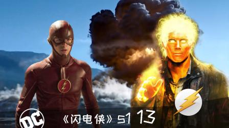 《闪电侠》113:闪电侠大战火风暴引发核爆,城市差点被夷为平地