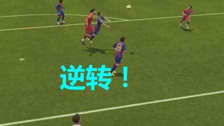 FIFA足球世界:对面居然能三分钟进四个球?奇迹啊