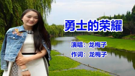龙梅子、郭晨冬《勇士的荣耀》网络歌曲