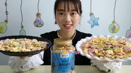 """妹子开箱吃""""多彩数字和动物高钙饼干"""",造型逼真,清甜细腻好吃"""