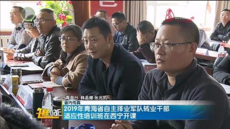 2019年青海省自主择业军队转业干部适应性培训班在西宁开课