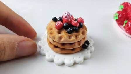 给芭比娃娃做一个迷你华夫饼蛋糕,制作过程非常简单哦