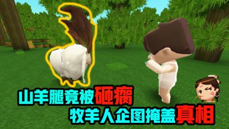 迷你世界:爬到岩石上的山羊腿竟被砸瘸了,牧羊人竟企图掩盖事实真相