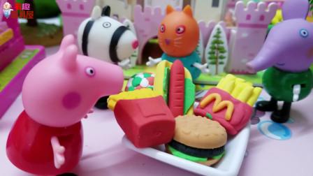《小猪佩奇》小故事,佩奇请客吃汉堡呢,大家快来